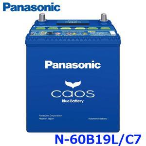 【ご希望の方に廃バッテリー処分無料】 パナソニック カーバッテリー N-60B19L/C7 60b19l カオス 標準車(充電制御車)用{60B19L-C7[500]}|アットマックス@