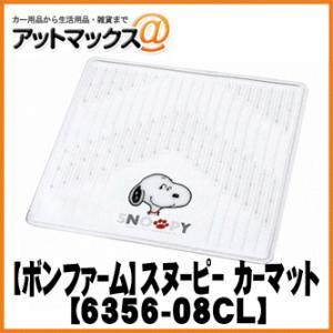 【BONFORM ボンフォーム】カーマット プレップ スヌーピー【6356-08CL】 {6356-08CL[9980]}|a-max