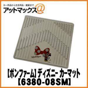【BONFORM ボンフォーム】カーマット ラブリーミニー【6380-08SM】 {6380-08SM[9980]}|a-max