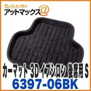 カーマット 3Dイプシロン RS-1 48X41 6397-06BK[6397-06](ブラック)の商品画像|ナビ