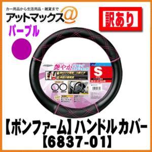 訳あり特価品ボンフォームハンドルカバー ダイヤキルトレザー パープル Sサイズ 36.5〜37.9cm{6837-01PU[9980]}|a-max