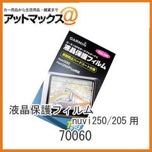 液晶保護フィルム nuvi250/205用 70060{70060[998]} a-max