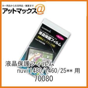 液晶保護フィルム nuvi1480/1460/25**用 70080{70080[998]} a-max