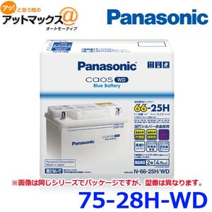 【75-28H WD】【パナソニック】欧州車用 カーバッテリー カオス CAOS WDシリーズ 【N...