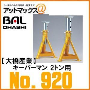 【BAL 大橋産業 OHASHI】【No.920】 馬 ジャッキスタンド キーパーマン 2トン用(2...