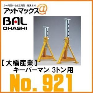 【BAL 大橋産業 OHASHI】【No.921】 馬 ジャッキスタンド キーパーマン 3トン用(2...