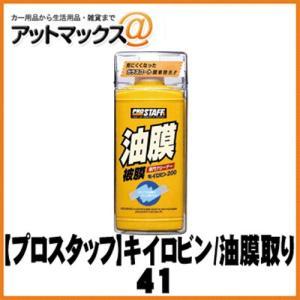 30年以上前から販売しユーザーの皆様から長い間ご愛好していただいている、油膜取りの代名詞「キイロビン...