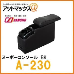 【シーエー産商】【A-230】W-170 アームレスト・コンソール ヌーボーコンソール ブラック{A-230[9980]}|a-max