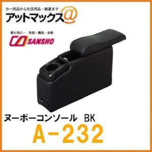 【シーエー産商】【A-232】W-130 アームレスト・コンソール ヌーボーコンソール ブラック{A-232[9980]}|a-max