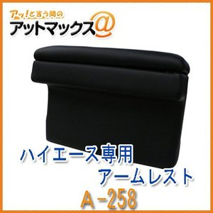 【A-258】ハイエース 200系専用 アームレスト (ブラック) シーエー産商 A258 左右セット{A-258[9980]}|a-max