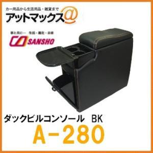 【シーエー産商】【A-280】W-190 アームレスト・コンソール ダックビルコンソール ブラック{A-280[9980]}|a-max