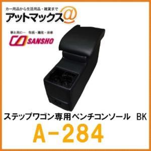 【シーエー産商】【A-284】 アームレスト・コンソール ステップワゴン専用 ベンチコンソール ブラック {A-284[9980]}|a-max