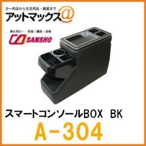 【シーエー産商】【A-304】 アームレスト・コンソール スマートコンソールBOX ブラック {A-304[9980]}|a-max