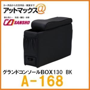 【シーエー産商】【A-168 A168】 アームレスト・コンソール グランドコンソールBOX W-130 ブラック {A168[9980]}|a-max