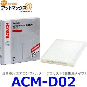 BOSCH ボッシュ ACM-D02 国産車用エアコンフィルター アエリスト コンフォート(高集塵タイプ){ACM-D02[9110]}|a-max