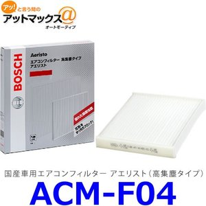 BOSCH ボッシュ ACM-F04 国産車用エアコンフィルター アエリスト コンフォート(高集塵タイプ){ACM-F04[9110]}|a-max