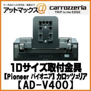 パイオニア carrozzeria カロッツェリア 1Dサイズ取付金具 AD-V400{AD-V400[600]} a-max