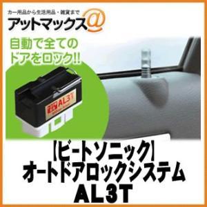【BeatSonic ビートソニック】セキュリティ オートドアロックシステム/トヨタ車用【AL3T】 {AL3T[1310]}|a-max