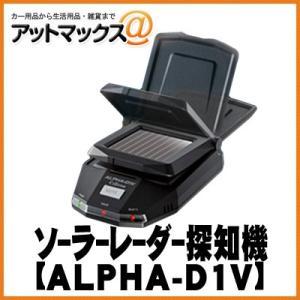ALPHA-D1V【CELLSTAR セルスター】 ソーラーレーダー探知機 ALPHA-D1V{ALPHA-D1V[1153]}|a-max