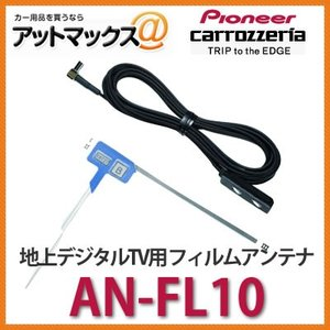 AN-FL10 パイオニア カロッツェリア フィルムアンテナ 地上デジタルTV用 AN-FL10{AN-FL10[600]} a-max