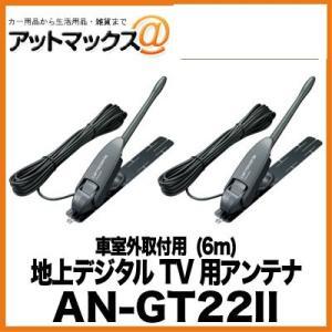 AN-GT22-2 AN-GT22II パイオニア Pioneer カロッツェリア carrozzeria 地上デジタルTV用アンテナ 車室外取付用 (6m){AN-GT22-2[600]}|a-max