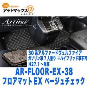 フロアマット アルファード ヴェルファイア 30系前期 AGH/GGH30系 7人乗り チェックベージュ ケースペック アルティナ ラゲッジマット 車{AR-FLOOR-EX-38[9181]}|a-max