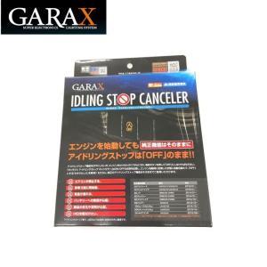 ケースペック【GARAX ギャラクス】 アイドリングストップキャンセラー【ASC-T-A】 手動切り替え不要! {LOT-ASC-T-A[9181]}|a-max
