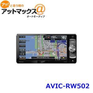 AVIC-RW502 carrozzeria カロッツェリア メモリーナビゲーション 7V型 ワイドVGA ワンセグTV AV一体型 {AVIC-RW502[600]}|a-max