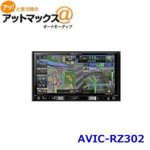 AVIC-RZ302 carrozzeria カロッツェリア メモリーナビゲーション 7V型 ワイドVGA ワンセグTV AV一体型 {AVIC-RZ302[600]}|a-max