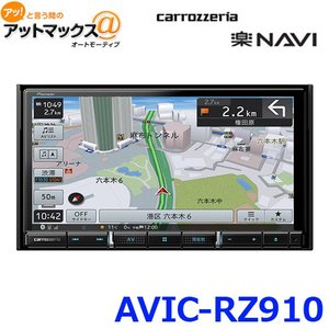 Pioneer パイオニア  carrozzeria カロッツェリア 7V型HD AV一体型メモリーナビゲーション{AVIC-RZ910[605]} a-max