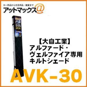 【大自工業】アルファード・ヴェルファイア専用キルトシェード【AVK-30】{AVK-30[9186]}|a-max
