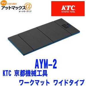 KTC 京都機械工具 ワークマット ワイドAYM-2 メカニックマットのワイド版 {AYM-2[9980]}|a-max