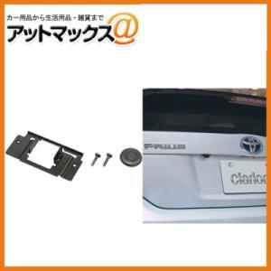 B01-RC リアビジョンカメラ車種別取付キット(トヨタ・プリウス用){B01-RC[9980]} a-max