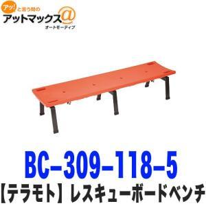 【テラモト】レスキューボードベンチ【BC-30...の関連商品6