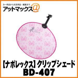 【NAPOLEX ナポレックス】ドライブ用品 クリップシェード/ミニー【BD-407】 {BD407[9980]}|a-max