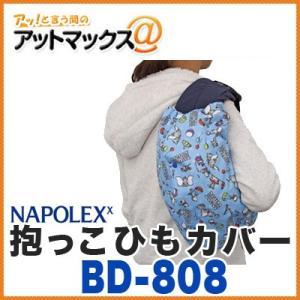 【NAPOLEX ナポレックス】ディズニー 抱っこひもカバー ダンボ【BD-808】 {BD808[9980]}|a-max