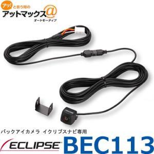 【BEC113】【ECLIPSE】イクリプス バックアイカメラ Z・AVN Liteシリーズカーナビ...