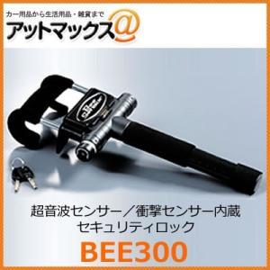 【BEE300】【ホーネット HORNET】 BeeSensor ビーセンサー 加藤電機 超音波センサー/衝撃センサー内蔵セキュリティロック {BEE300[1280]}|a-max