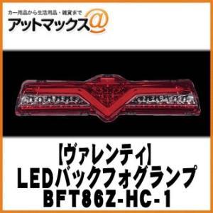 VALENTI ヴァレンティ LEDバックフォグランプ ハーフレッド/クローム 86/BRZ 純正バックフォグ付車用 BFT86Z-HC-1 4580277381454の商品画像|ナビ