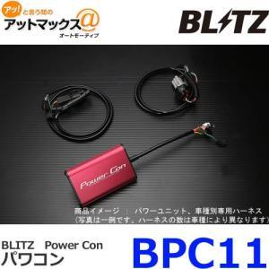 パワコン ホンダ FK2 シビックタイプR BLITZ  POWER CON ブリッツ パワーコントローラー {BPC11[9183]}|a-max