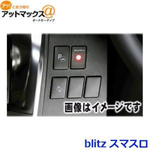 BLITZ ブリッツSMA THRO - スマスロ国産車用/ニッサンBSSB2{BSSB2[9980]}|a-max
