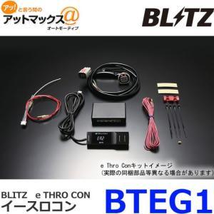 スロコン スロットルコントローラー トヨタ プリウスPHV ZVW35 (〜14/05) BLITZ e THRO CON ブリッツ イースロコン {BTEG1[9183]}|a-max