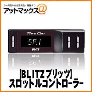 BLITZ ブリッツ THROTTLE CONTROLLER/スロコン トヨタ/ハイブリッド専用モデルBTHG2 {BTHG2[9183]}|a-max