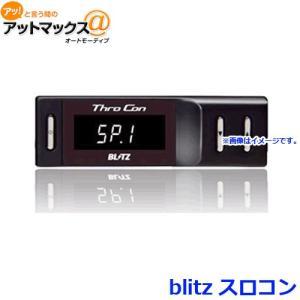 BLITZ ブリッツ THROTTLE CONTROLLER/スロコン スズキ/Sエネチャージ搭載車/ハイブリッド専用モデルBTHG3 {BTHG3[9183]}|a-max