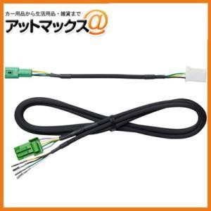 C01-RC リアビジョンカメラ用接続ケーブル(トヨタ・プリウス用){C01-RC[950]} a-max