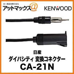 KENWOOD 日産 ダイバシティ 変換コネクター CA-21N{CA-21N[9980]}|a-max
