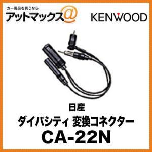 KENWOOD 日産 ダイバシティ 変換コネクター CA-22N{CA-22N[905]}|a-max