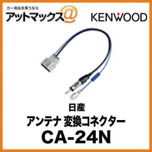KENWOOD 日産 アンテナ 変換コネクター CA-24N{CA-24N[905]}|a-max