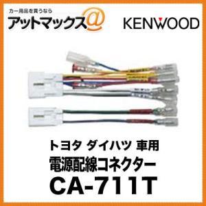 KENWOOD 電源配線コネクター トヨタ ダイハツ 車用 CA-711T{CA-711T[905]}|a-max