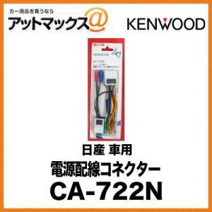 KENWOOD 電源配線コネクター 日産 車用 CA-722N{CA-722N[900]}|a-max